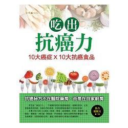 吃出抗癌力:10大癌症×10大抗癌食物