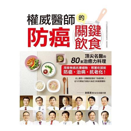 權威醫師的防癌關鍵飲食:頂尖名醫的80套治癒力料理,用食物抵抗壞細胞,照著吃就能防癌、治病、抗老化!