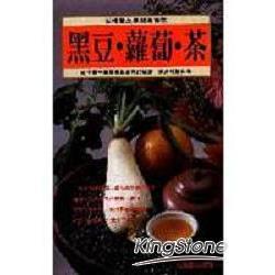 黑豆.蘿蔔.茶