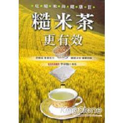 吃糙米尚健康Ⅱ:糙米茶更有效