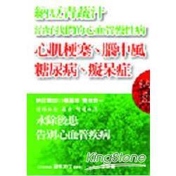 納豆青蔬汁治好心肌梗塞、腦中風、糖尿病、痴呆症
