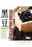 黑豆健康養生術