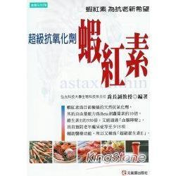 超級抗氧化劑蝦紅素