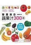 營養滿分蔬果汁300道