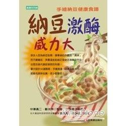 納豆激酶威力大:手繪納豆健康食譜