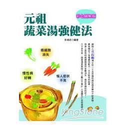 彩色圖解版元祖蔬菜湯強健法