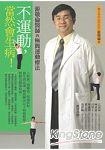不運動,當然會生病:游敬倫醫師的極簡運動療法