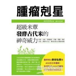 腫瘤剋星:超級米蕈發酵古代米的神奇威力