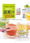營養滿分蔬果汁300道( )