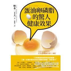蛋油卵磷脂的驚人健康效果