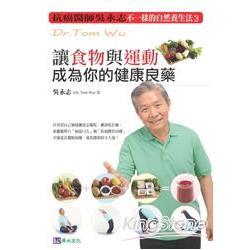 不一樣的自然養生法3:讓食物與運動成為你的健康良藥