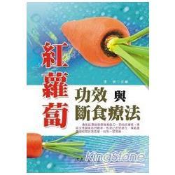 紅蘿蔔功效與斷食療法