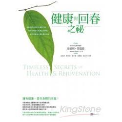 健康與回春之秘