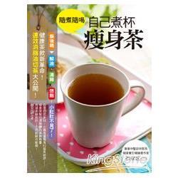 隨煮隨喝,自己煮杯瘦身茶:健康茶飲新革命!速效消脂油切茶大公開!