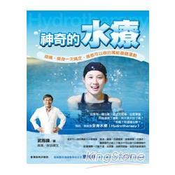 神奇的水療 : 痠痛、瘦身一次搞定,誰都可以做的萬能復健運動! /