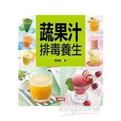 蔬果汁排毒養生(新版)