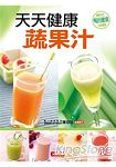 天天健康蔬果汁^( ^)