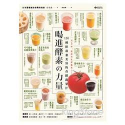 喝進酵素の力量:130種排毒兼美容的奇蹟蔬果汁:一天3杯,從此天生好氣色