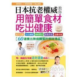 日本抗老權威教你用簡單食材吃出健康 /
