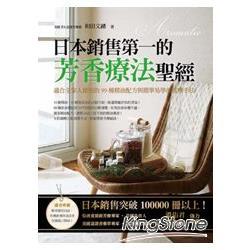 日本銷售第一的芳香療法聖經:適合全家人使用的99種精油配方與簡單易學的按摩手法