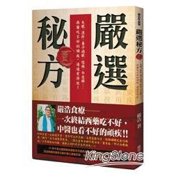 嚴選秘方2:失眠、濕疹、鼻子過敏、經痛、牛皮癬……西藥吃不好的頑疾,通通有得救!