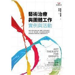 藝術治療與團體工作:實例與活動