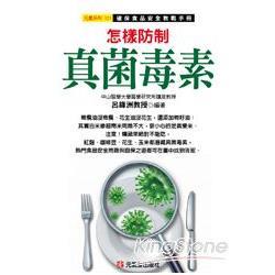 怎樣防制真菌毒素:確保食品安全教戰手冊