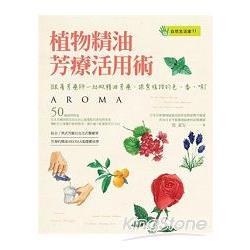 植物精油芳療活用術:跟著芳療師一起做精油芳療‧探索植物的色、香、味