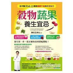 穀物蔬果養生宜忌:名醫陳旺全傳授健康不老的飲食秘方