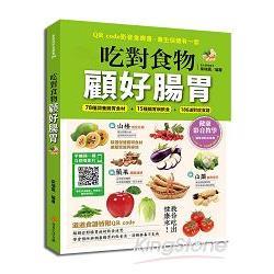 吃對食物-顧好腸胃:QR code影音食療書-養生保健有一套