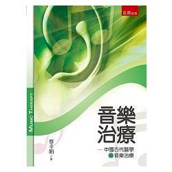 音樂治療 : 中國古代醫學與音樂治療 /