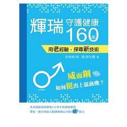 輝瑞-守護健康160年:用老經驗-探尋新技術