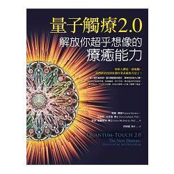 量子觸療2.0 : 解放你超乎想像的療癒能力
