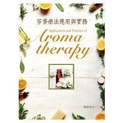芳香療法應用與實務, Application and practice of aroma theraphy
