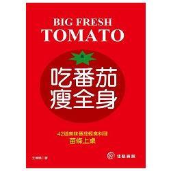 吃番茄.瘦全身:42道美味番茄輕食料理