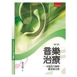 音樂治療 : 中國古代醫學與音樂治療