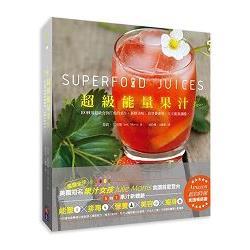 超級能量果汁(限量精裝本) 扭開果汁機,讓你的一整天滿溢著能量與營養