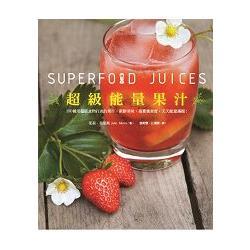 超級能量果汁(超值平裝本)扭開果汁機,讓你的一整天滿溢著能量與營養