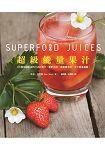 超級能量果汁  平裝本 扭開果汁機,讓你的一整天滿溢著能量與營養