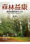 森林益康:森林療癒的神奇力量