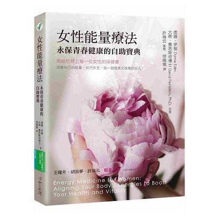 女性能量療法 : 永保青春健康的自助寶典 /