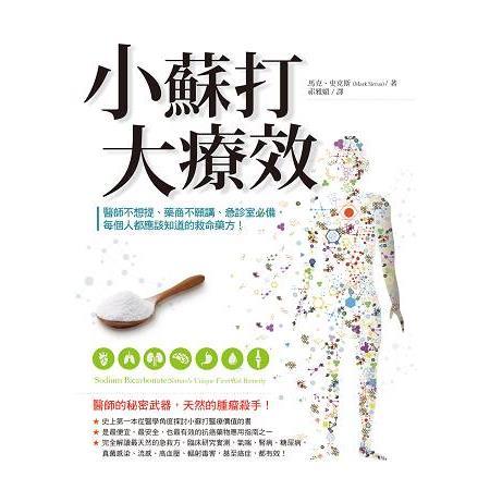 小蘇打大療效:臨床實證-從感冒、胃酸過多、氣喘、糖尿病、高血壓到癌症-都能神奇治療!