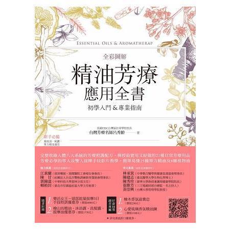 精油芳疗应用全书:初学入门&专业指南(全彩图解)