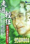 走過輕狂:婦科名醫劉偉民的故事