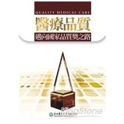 醫療品質:邁向國家品質獎之路
