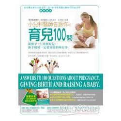 小兒科醫師告訴你的育兒100問:從懷孕、生產到育兒,新手媽咪一定要知道的所有事