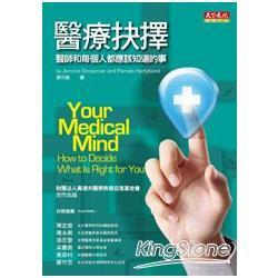 醫療抉擇 :醫師和每個人都應該知道的事(另開視窗)