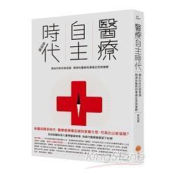 醫療自主時代 : 翻出白色巨塔高牆 精神科醫師的專業反思與覺醒 /
