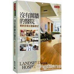 沒有圍牆的醫院 : 壢新改寫台灣醫療史 = Landseed hospital /