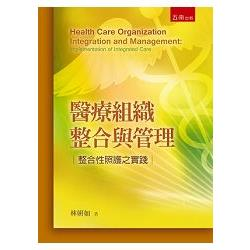 醫療組織整合與管理 : 整合性照護之實踐 = Health care organization integration and management : implementation of integrated care /